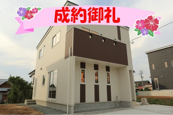 飯島モデルハウスⅡ成約御礼